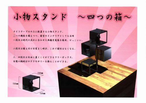 小物スタンド-四つの箱- 高上・仮田